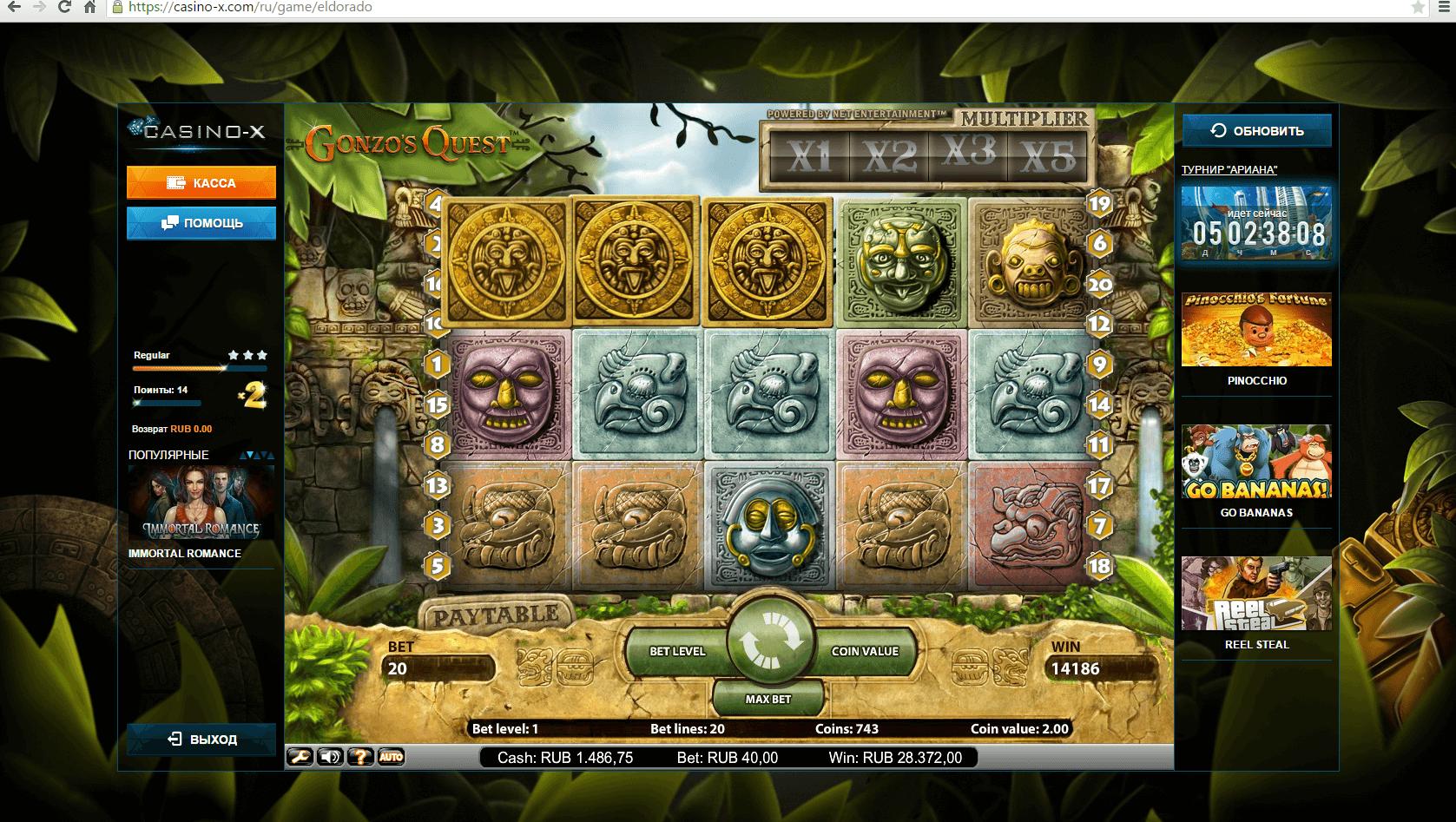 Выигрыш в онлайн казино, Играл в онлайн казино, Игровой автомат, Casino-X, GonzosQuest, крупные выигрыши, интернет казино, лучшее казино, честное казино, играть в казино