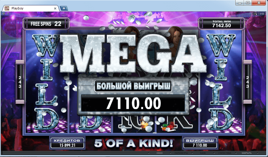 Игровой автомат Playboy дает, игровые автоматы, онлайн казино, крупный выигрыш, выиграл в казино, скрины выигрышей в казино