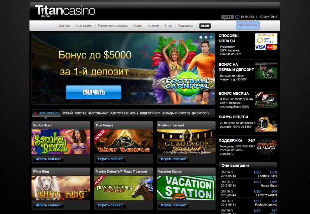 titan casino более 400 игр казино в