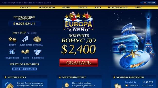 онлайн казино европа официальный сайт