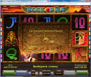 BookOfRa, выигрыш в слот BookOfRa, онлайн казино, заносы в слоты