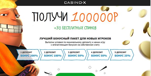 Казино х (Casino-X) промо 1