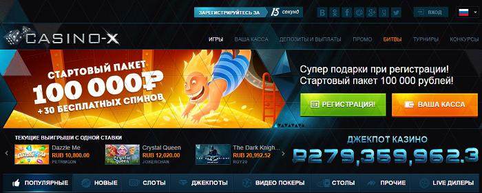 казино 100 рублей при регистрации