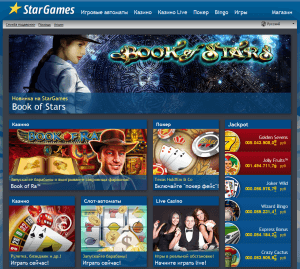 Обзор онлайн казино, казино Stargames,лучшее казино,отличное интернет казино,новоматик,видео слоты,игровые автоматы,рейтинг казино,играть в казино онлайн
