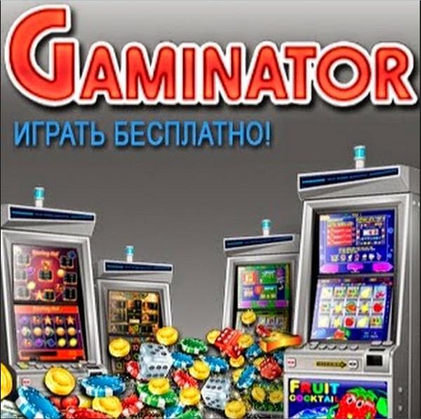 автоматы гаминаторы,лучшие игровые автоматы,видеослоты казино,классические игровые аппараты,играть в онлайн казино, играть бесплатно