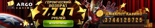 игры казино,арго казино,играть онлайн