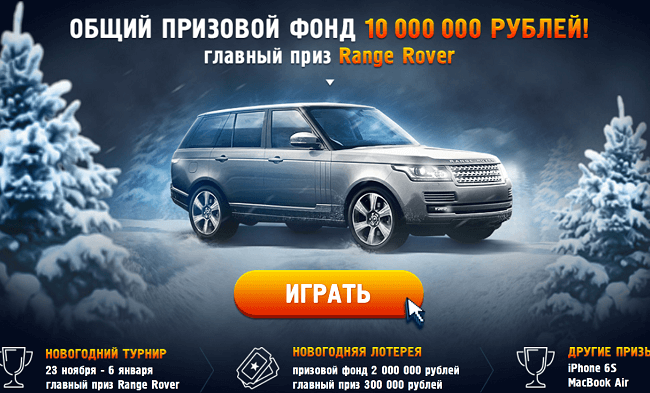 новогодний турнир,играть казино,реальные деньги,призы казино,розыгрыш range rover