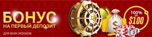 бонусы казино,онлайн казино,играть в казино,играть на деньги