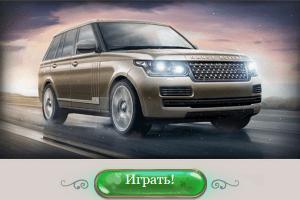 Range Rover,casino promotion,новогодний розыгрыш призов,играть в казино,на деньги