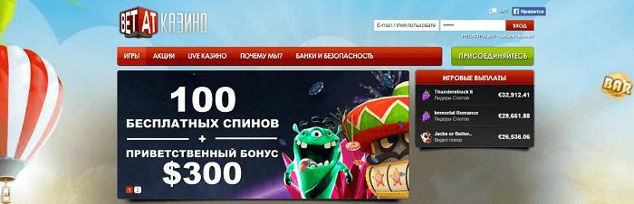 betat casino,обзор онлайн казино,играть казино,играть на деньги,игровые автоматы