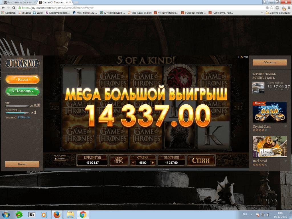 Game of Thrones,онлайн казино,выигрыш казино,играть в казино,казино на деньги