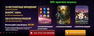 бонусы казино,онлайн казино,играть в казино