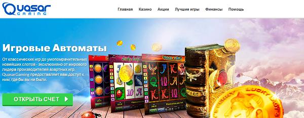 игровые автоматы,казино онлайн