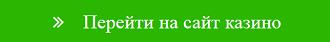 Официальный сайт казино - Перейти >
