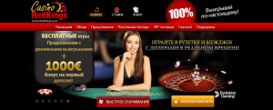 Redkings Casino - Обзор, Играть