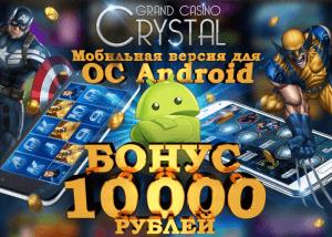 Бонус 10000 рублей в казино Гранд Кристал