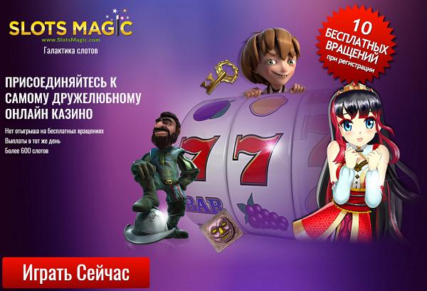Онлайн казино SlotsMagic