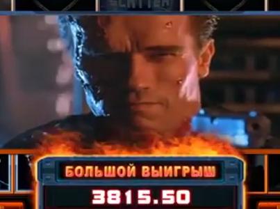 терминатор 2 игровой автомат казино