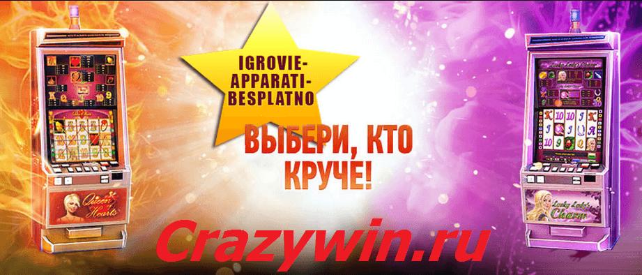 Виртуальное казино онлайн бесплатно: играть в лучшие