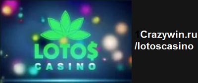 лотос казино